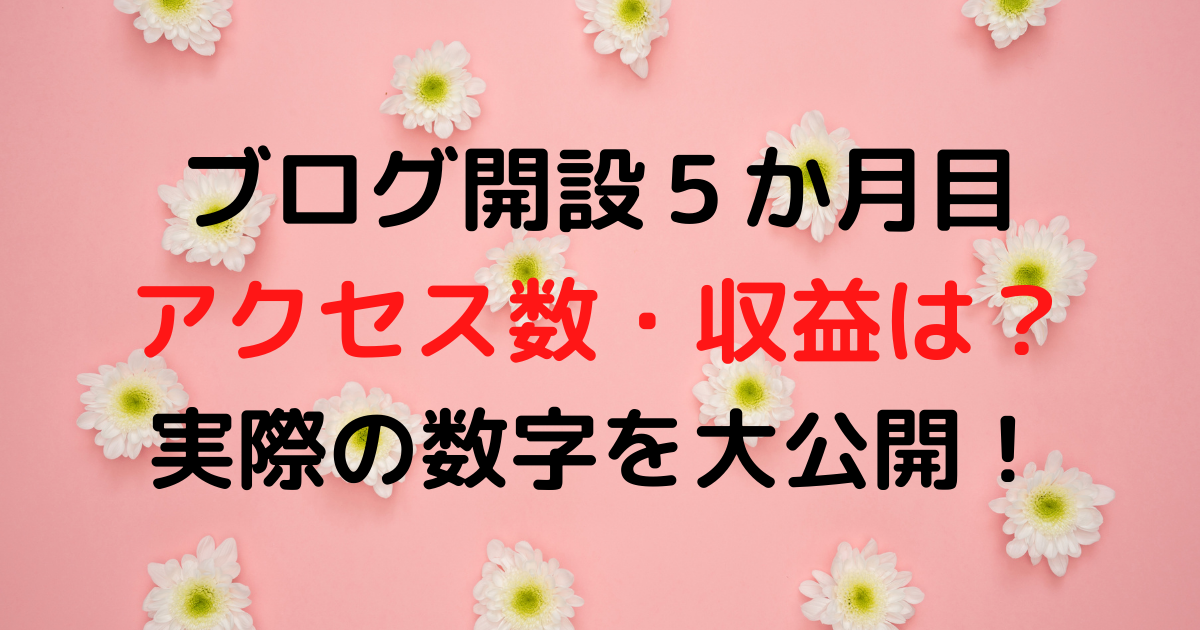 f:id:nekoya_sad:20210818144804p:plain