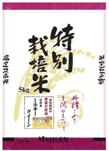 【新米】信州産 農薬不使用米 ミルキークイーン玄米