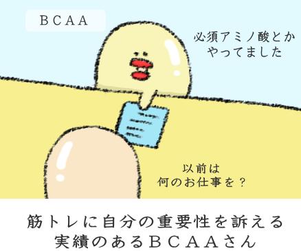 BCAAの特徴