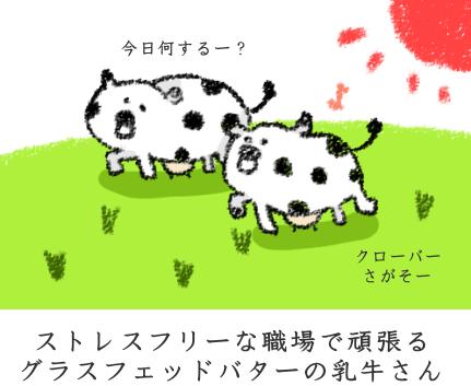 ストレスのない環境で育つ乳牛さん