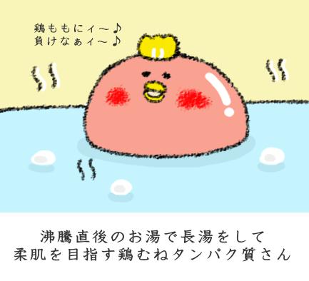 絶妙な温度の熱湯で放置する