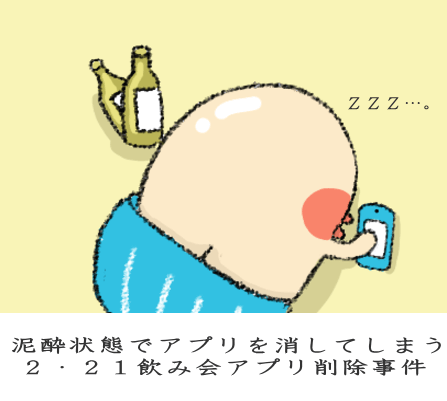泥酔状態でアプリを消してしまう2・21飲み会アプリ削除事件