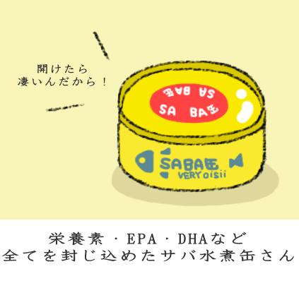 生き残るDHA・EPA!ビバ真空保存