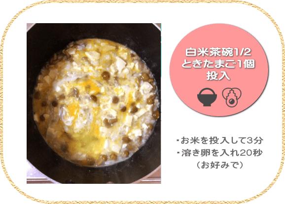お米3分・タマゴ20秒煮込む