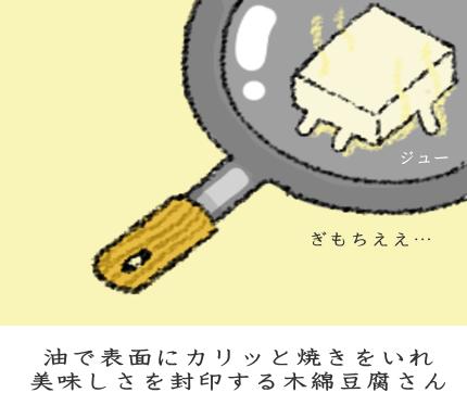 表面を油でカリッと仕上げる木綿豆腐