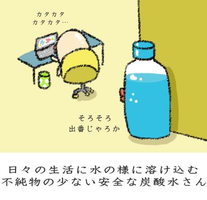 どシンプルな無糖炭酸水さん
