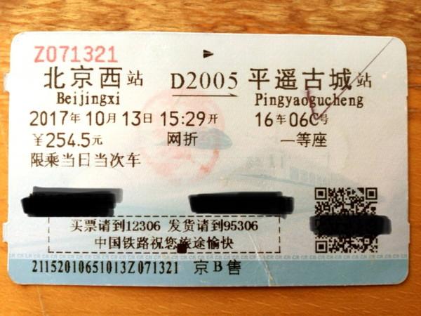 ホテルからタクシーで北京西站へn
