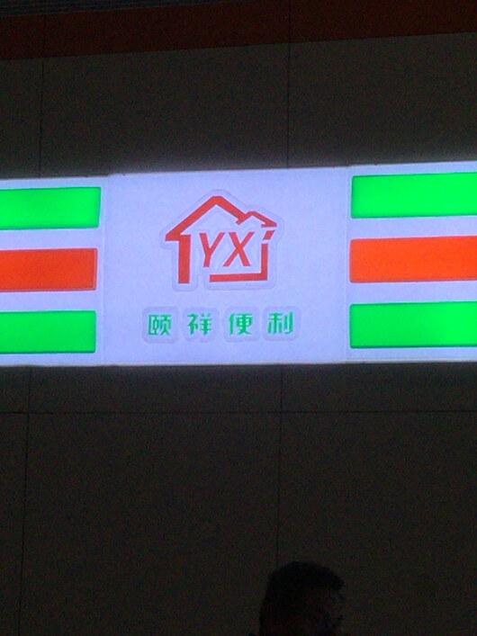 セブンイレブン風の中国のコンビニ