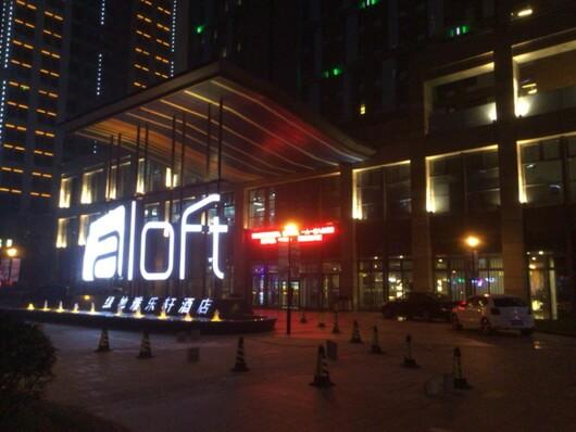 最高値の鄭州東a LOFTホテル