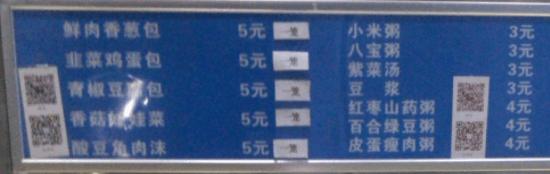 鄭州東の激安お粥店