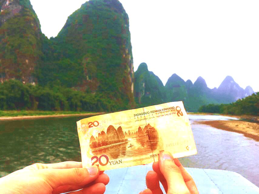桂林川下りの20元札