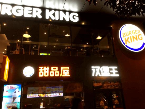 桂林の汉堡王(バーガーキング)