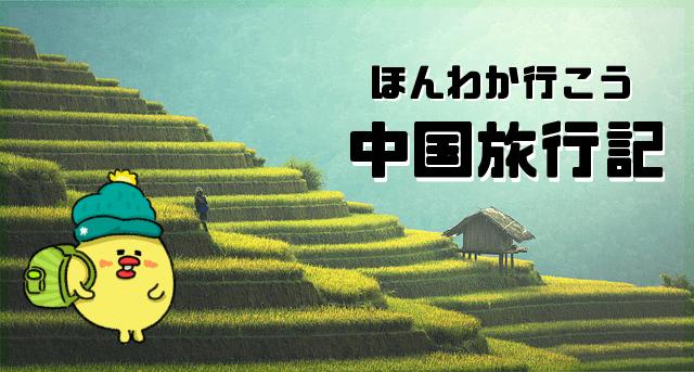 ねこやまのんびり中国旅行記