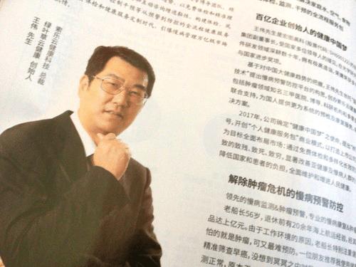 中国の新幹線の雑誌