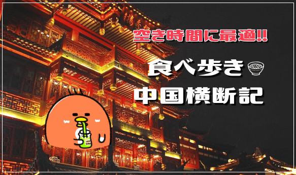 食べ歩き中国横断記