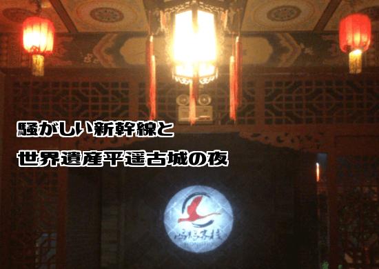 騒がしい新幹線と世界遺産平遥古城の夜
