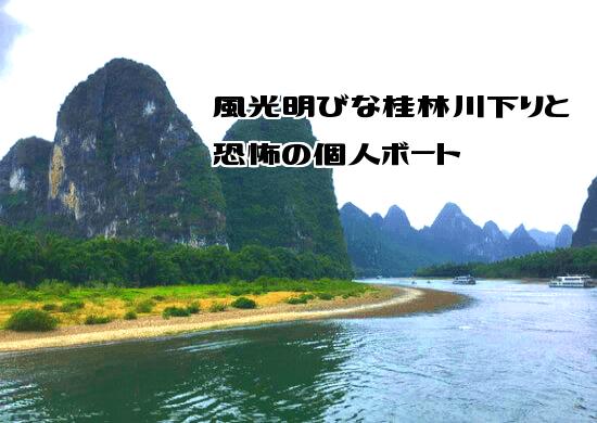 風光明媚な桂林川下りと恐怖の個人ボート