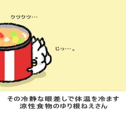 冷たい視線の涼性食物(ゆりね)