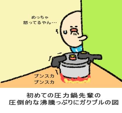 高温で沸騰する圧力鍋先輩