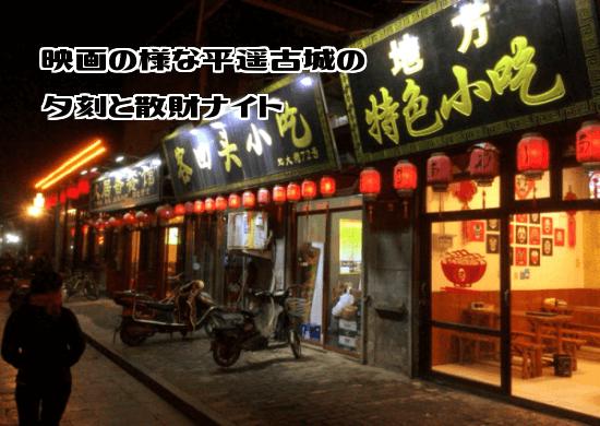 映画の様な平遥古城の夕刻と散財ナイト