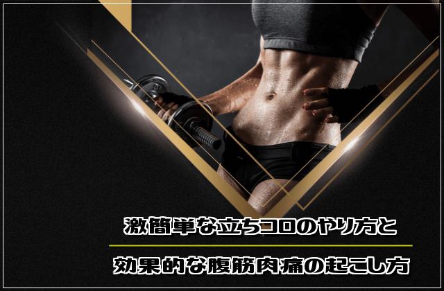 イラスト超図解!激簡単な立ちコロのやり方と効果的な腹筋肉痛の起こし方