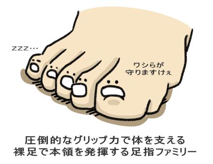 圧倒的なグリップ力で体を支える 裸足で本領を発揮する足指ファミリー
