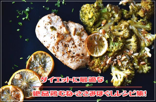 ダイエットに最適な絶品鶏むね・ささみほぐしレシピ集