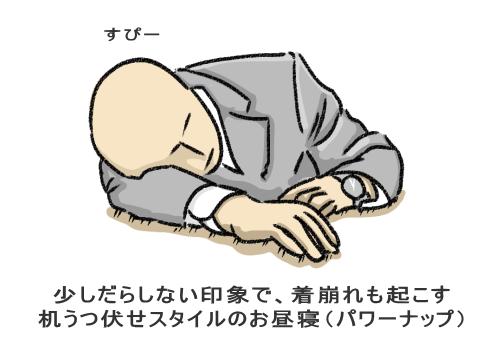 少しだらしない印象で、着崩れも起こす 机うつ伏せスタイルのお昼寝(パワーナップ)