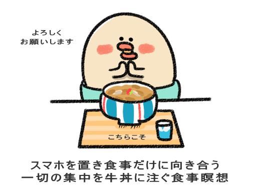 食事に全面的に向き合う食事瞑想