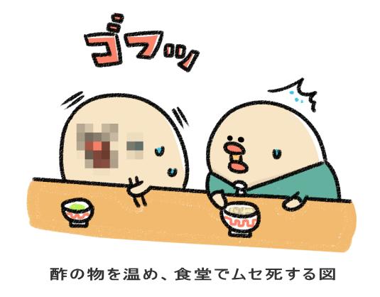 酢の物を温め、食堂でムセ死する図