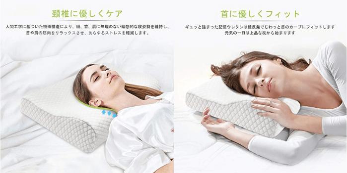 間工学まくら マクラ 快眠枕 熟睡 低反発枕 いびき防止