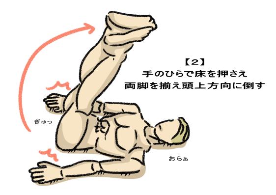 手のひらで床を押さえ 両脚を揃え頭上方向に倒す