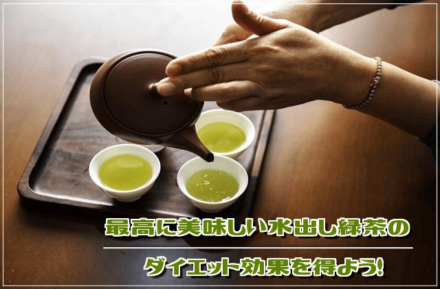 イラスト超解説!最高に美味しい水出し緑茶のダイエット効果を得よう!