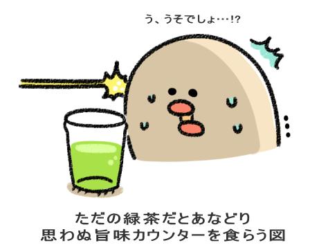 ただの緑茶だとあなどり 思わぬ旨味カウンターを食らう図