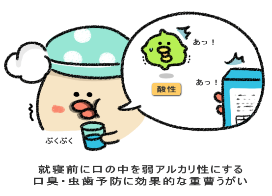 就寝前に口の中を弱アルカリ性にする 口臭・虫歯予防に効果的な重曹うがい