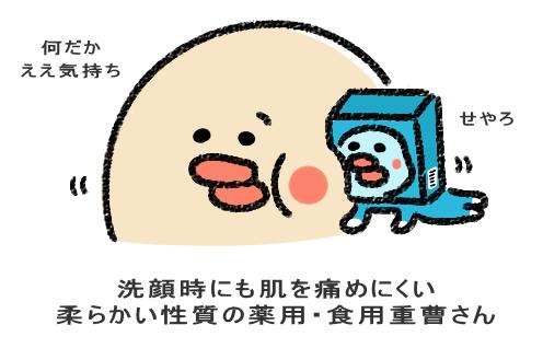 洗顔時にも肌を痛めにくい 柔らかい性質の薬用・食用重曹さん