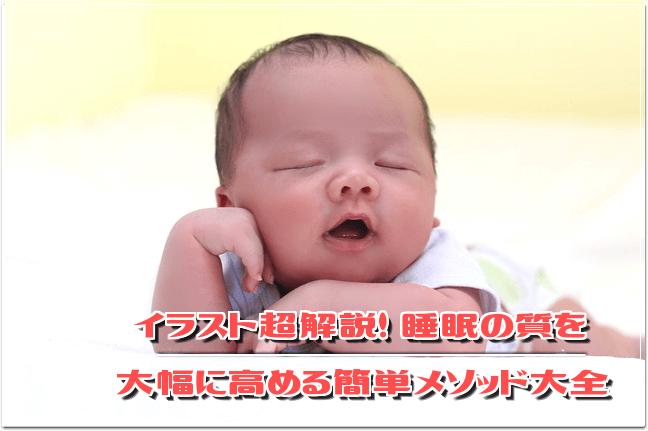 イラスト超解説!睡眠の質を大幅に高める簡単メソッド大全!