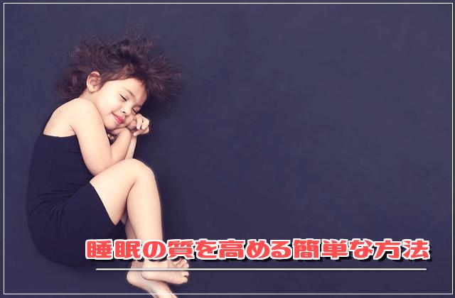 睡眠の質を高める簡単な方法