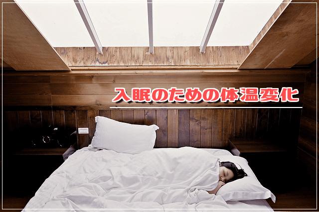 入眠のための体温変化