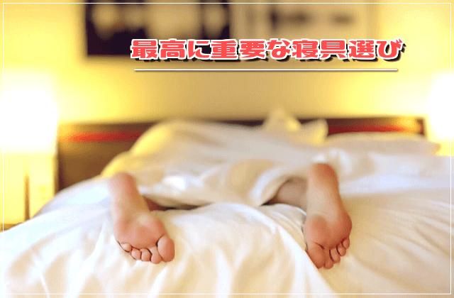最高に重要な寝具選び