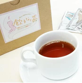 ほのかに甘くて美味しいダイエット茶 飲まなく茶