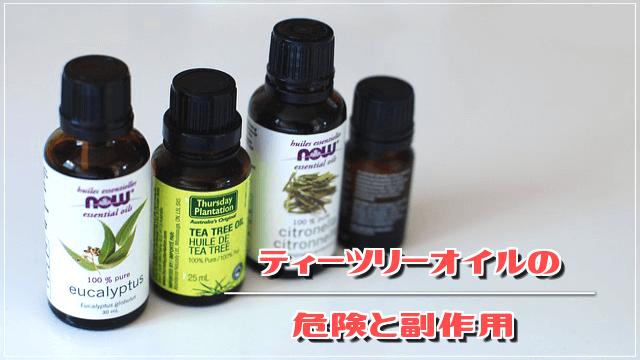 ティーツリーオイルの危険と副作用