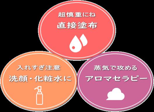 ティーツリーオイルを使ったニキビ予防・治療のやり方