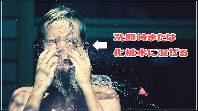 入れすぎ注意!洗顔・化粧水に(効果★★★★)