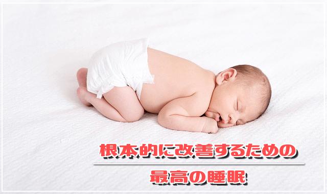根本的に改善するための最高の睡眠
