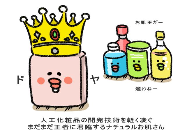人工化粧品の開発技術を軽く凌ぐ まだまだ王者に君臨するナチュラルお肌さん