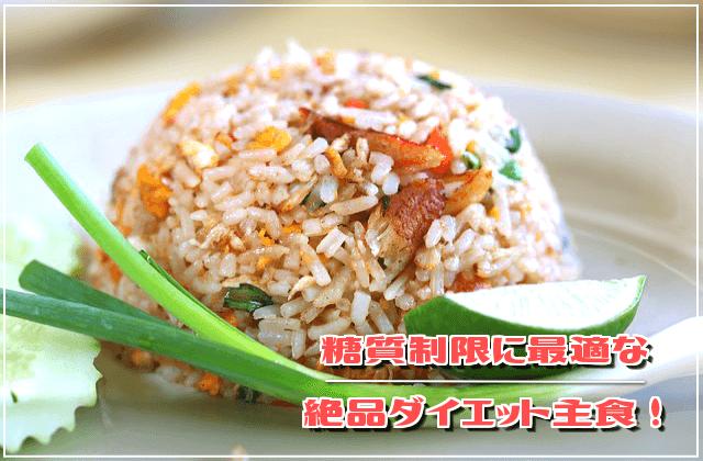 お米代わりに!糖質制限に最適な絶品ダイエット主食レシピ!