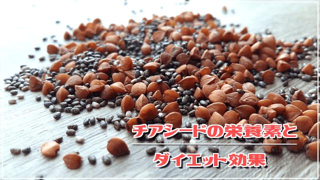 チアシードの栄養素とダイエット効果