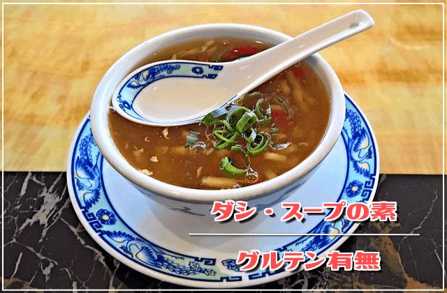 ダシ・スープの素のグルテン有無