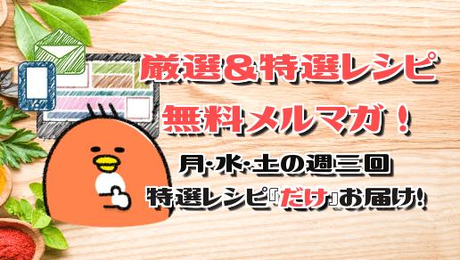 旨ブロメールマガジン